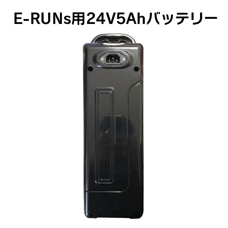 フル電動自転車 E-RUNs用 リチウムイオンバッテリー24V5Ah 対応車種 [E-RUNs]