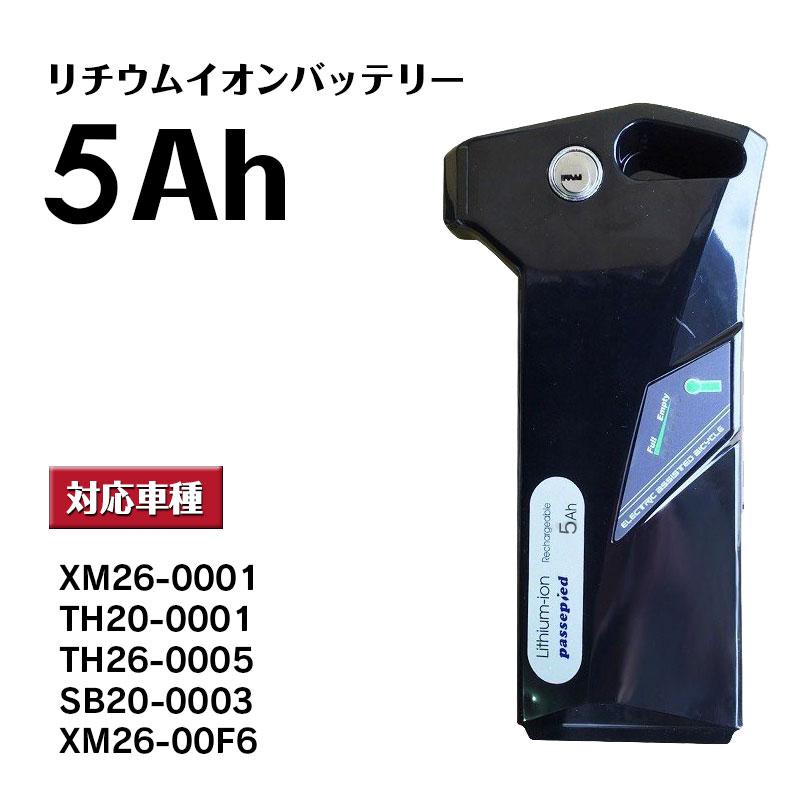 電動アシスト自転車用 リチウムイオンバッテリー24V5Ah 対応車種 [XM26-0001][TH20-0001][TH26-0005][SB20-0003][XM26-00F6]