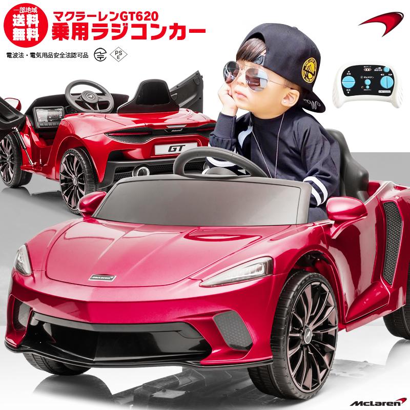 くるま おもちゃ 直送商品 のりもの 玩具 乗用玩具 乗り物 1歳 2歳 アウトレット 3歳 誕生日 ベビー プレゼント ギフト 贈り物 子供 マクラーレン ラジコンカー バタフライドア GT620 ライセンス McLaren ランキング ペダルとプロポで操作可能 電動乗用玩具 DK-MGT620 電動ラジコンカー 電動乗用ラジコンカー 乗用ラジコン