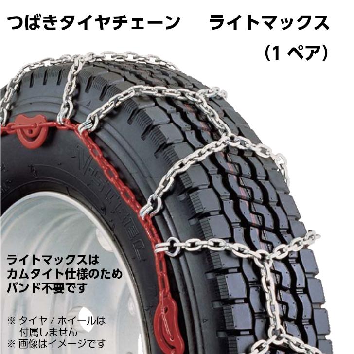 基本性能の向上と軽量化を実現(耐久性約3倍、質量約50%) つばきタイヤチェーン ライトマックス T-LM-S04A5 D4.5シリーズ シングル 1ペア左右分 対応タイヤ(スタッドレスタイヤ):225/85R16 小型トラック・バス用 カムタイト バンド不要 ダイヤモンドパターン 超軽量 LIGHT MAX TUBAKI(ツバキ)