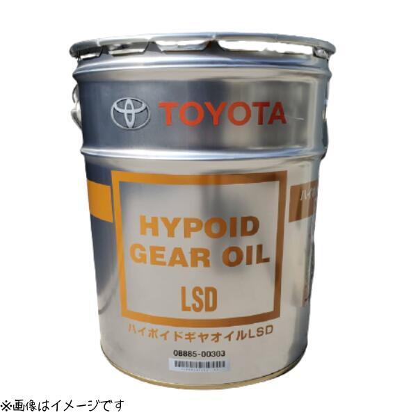 安心の品質と性能 トヨタ純正 ハイポイドギヤオイル LSD アウトレットセール 特集 20L ギヤオイル 商品追加値下げ在庫復活 08885-00303