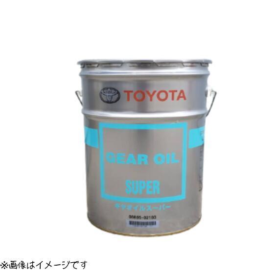 安心の品質と性能 トヨタ純正 ギヤオイルスーパー ストア ギヤオイル 国際ブランド 08885-02103 20L