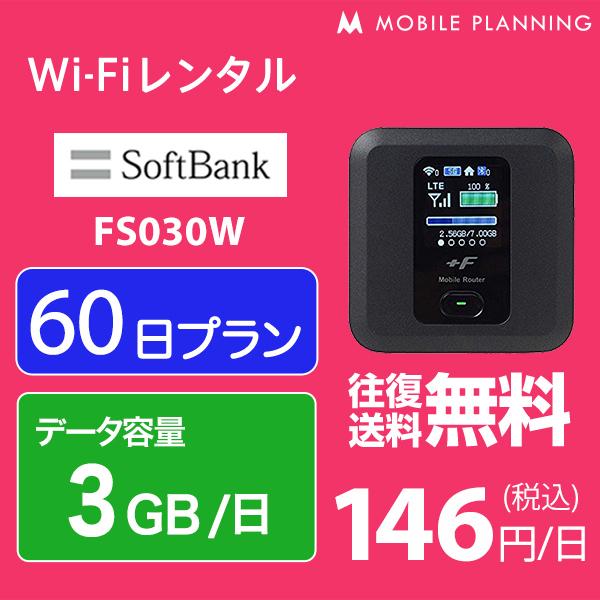 【レンタル】 WiFi 60日 無制限/月 8,200円 LTE ソフトバンク FS030W インターネット ポケットwifi 即日発送 レンタルwifi