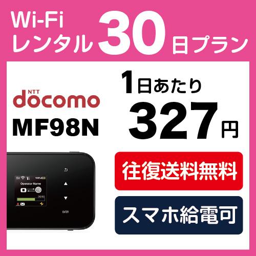 月間通信放題 WIFI レンタル 【送料無料】 2ヶ月 60日レンタルプラン ドコモ /3G HW02E LTE (Xi) 格安・激安