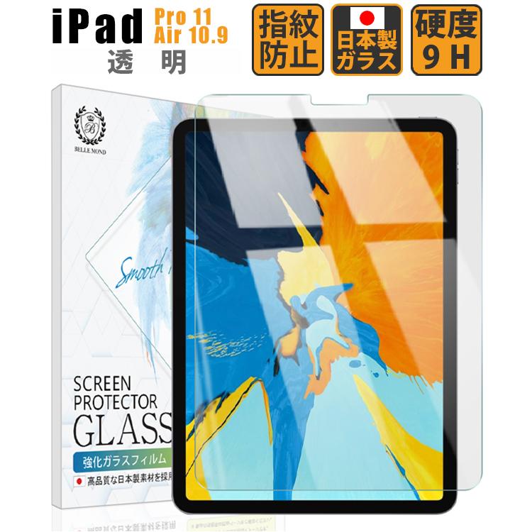 iPad Air 10.9 第4世代 2020 Pro 11 第3世代 売り込み 2018 透明 ガラスフィルム 硬度9H iPadPro11 美品 2019 第2世代 強化ガラス 液晶保護フィルム 高透過 2021 ベルモンド 指紋防止 気泡防止 第1世代 iPadAir10.9