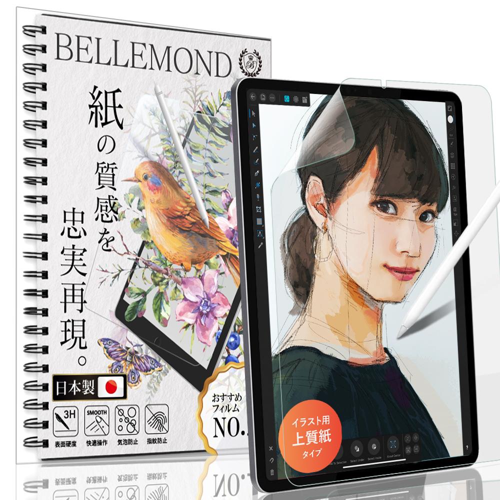 iPad Air 10.9 第4世代 2020 Pro 11 第3世代 2018 ペーパーライク 新品 送料無料 フィルム 日本製 BELLEMOND IPDA4109PL10 液晶保護フィルム 指紋防止 気泡防止 アンチグレア Seasonal Wrap入荷 上質紙 しっかりとした書き心地 反射防止 ベルモンド B0161