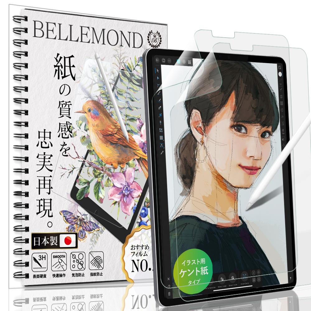 iPad Pro 12.9 第4世代 2020 第3世代 2018 ペーパーライク フィルム ペン先摩耗低減 日本製 液晶保護フィルム 指紋防止 反射防止 気泡防止 2021 第5世代 ベルモンド 2SIPD129PLK ケント紙 B0220 BELLEMOND 2020A/W新作送料無料 高品質 2枚セット