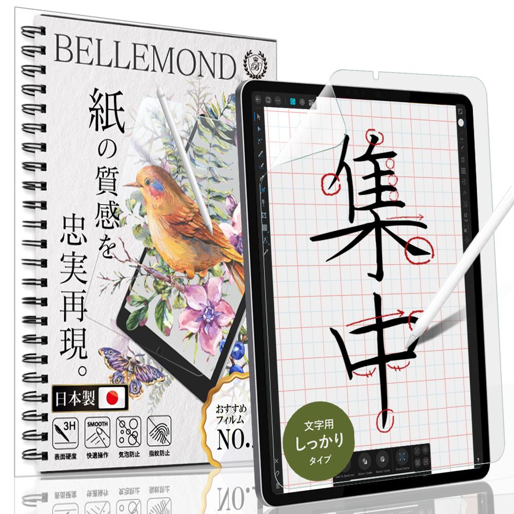 iPad Air 10.9 第4世代 2020 ペーパーライク フィルム 文字用 しっかりタイプ アンチグレア 反射低減 非光沢 日本製 保護フィルム ベルモンド iPad Air 10.9 第4世代 2020 ペーパー 紙 ライク フィルム 文字用 しっかりタイプ 日本製フィルム 液晶保護フィルム アンチグレア 反射防止 指紋防止 気泡防止 BELLEMOND IPDA4109PLM B0350