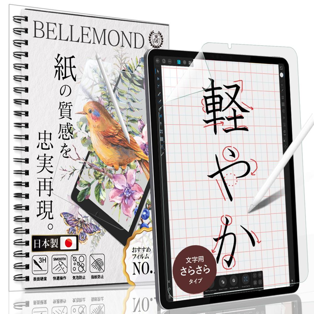 iPad Air 10.9 第4世代 2020 ペーパーライク フィルム 文字用 さらさらタイプ アンチグレア 日本メーカー新品 反射低減 非光沢 日本製 BELLEMOND IPDA4109PLMS ペーパー 指紋防止 液晶保護フィルム B0363 日本製フィルム 紙 反射防止 ライク 気泡防止 保護フィルム ベルモンド 正規激安