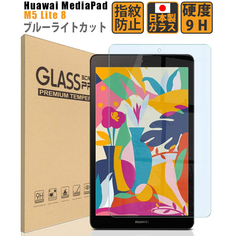 Huawei MediaPad M5 国内送料無料 Lite 8 フィルム 好評 ブルーライトカット ガラスフィルム 保護フィルム 強化ガラス ネコポス GBL 0.3mm 硬度9H 透明