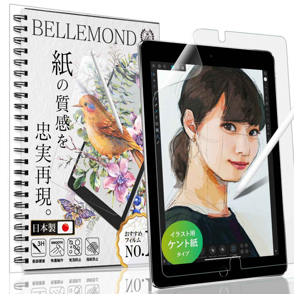 iPad Pro 12.9 第2世代 2017 訳あり品送料無料 第1世代 2015 ペーパーライク 保護フィルム 追加フィルム無料発送 定形外 失敗時 ケント紙 日本製 反射低減 非光沢 期間限定の激安セール アンチグレア 紙のような描き心地