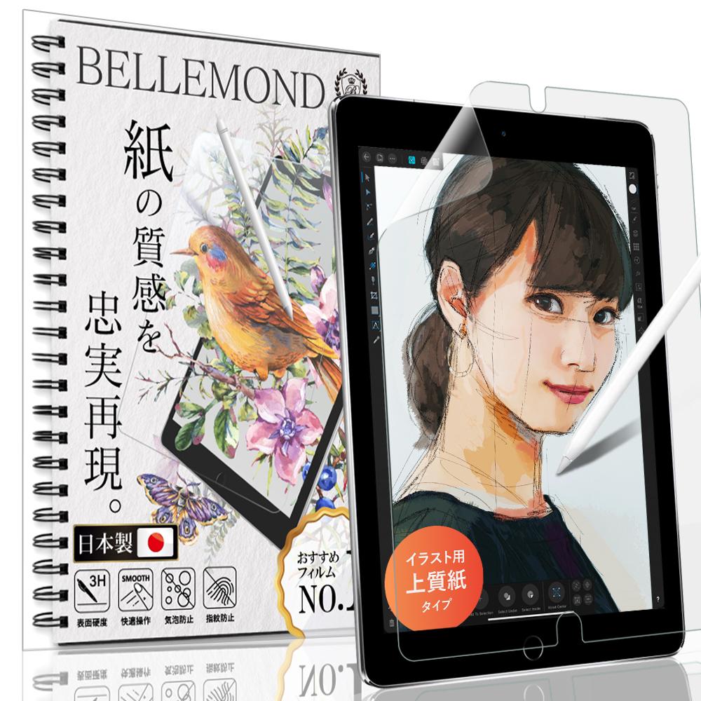 紙のような描き心地 上質紙 iPad Pro 12.9 第2世代 2017 第1世代 2015 追加フィルム無料発送 情熱セール 日本製 保護フィルム ペーパーライク 定形外 非光沢 アンチグレア 倉 反射低減 失敗時