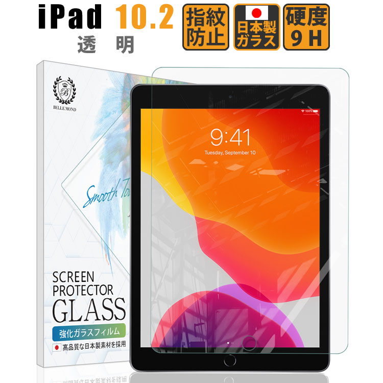 iPad 10.2 フィルム 海外限定 日本限定 ガラスフィルム 強化ガラス 保護フィルム 透明 ゆうパケ 2019 第7世代 硬度9H 指紋防止 第8世代 2020