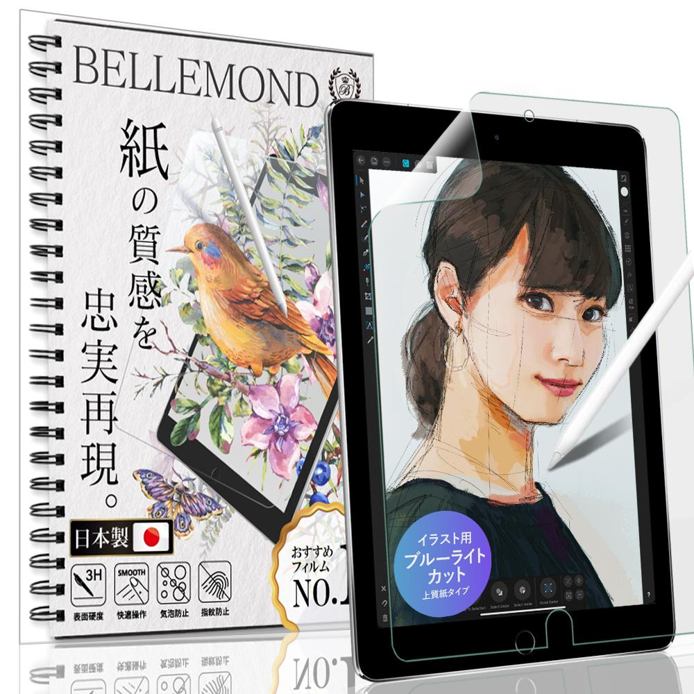 iPad 10.2 第7世代 2019 ブルーライトカット ペーパーライク フィルム iPad 10.2 (第9世代 2021 / 第8世代 2020 / 第7世代 2019) ブルーライトカット ペーパーライク フィルム アンチグレア 非光沢 反射防止 日本製【紙のような書き心地/上質紙】 IPD102PLBLC ゆうパケ
