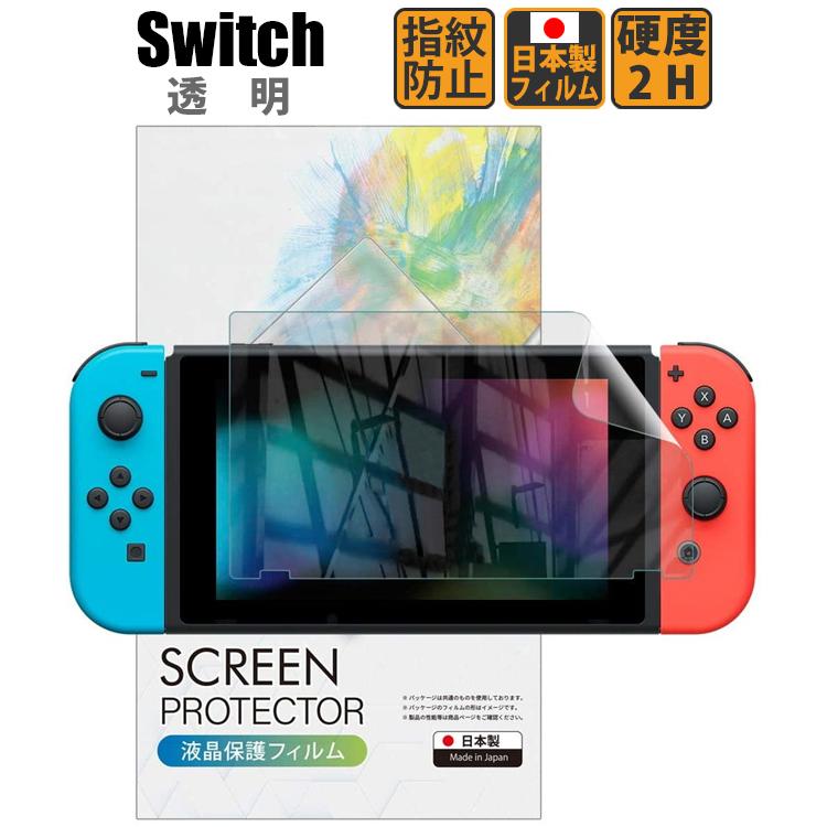 Switch 透明 開店祝い フィルム 日本製 特別セール品 指紋防止 保護フィルム ニンテンドー スーパーセール最終日 754 BELLEMOND 本日20時から全品15%OFF スイッチ NSCCF 18ヶ月交換保証