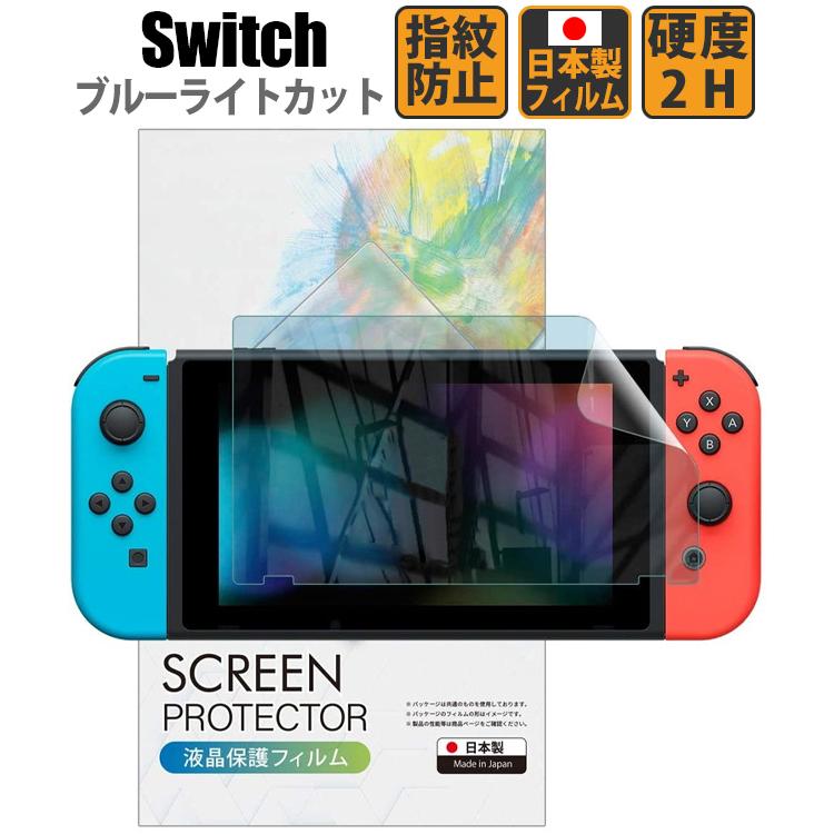 Switch ブルーライトカット フィルム 日本製 指紋防止 保護フィルム スイッチ スーパーセール最終日 本日20時から全品15%OFF NSBBLC 755 BELLEMOND 買い取り 18ヶ月交換保証 激安