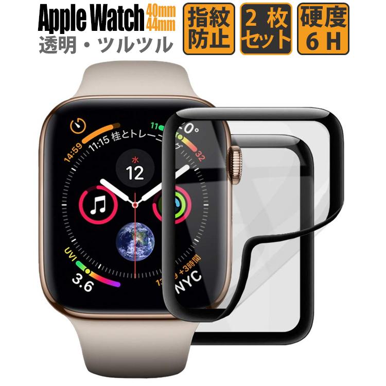 apple watch 保護 フィルム