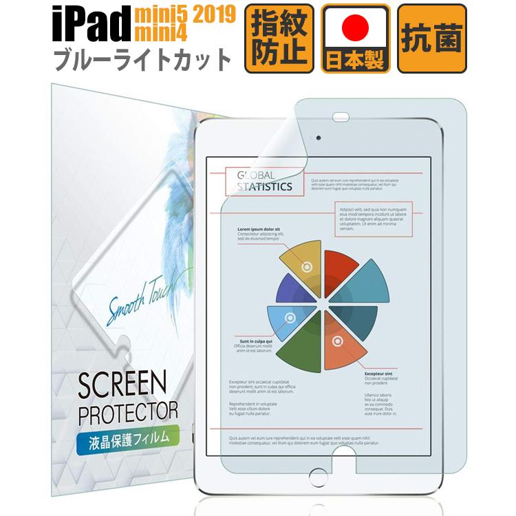 iPad mini5 mini4 フィルム 液晶 保護フィルム 2019 最新 ブルーライトカット 液晶保護フィルム 第一世代 お歳暮 ブルーライト低減 セール 登場から人気沸騰 Apple iPadmini4 定形外 日本製 Pencil 対応 抗菌