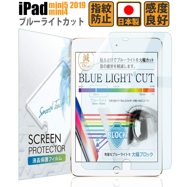 iPad mini5 mini4 フィルム 液晶 保護フィルム 2019 ブルーライトカット 液晶保護フィルム iPadmini4 対応 Apple 定形外 定番スタイル 超歓迎された 最新 日本製 ブルーライト低減 Pencil PET 第一世代