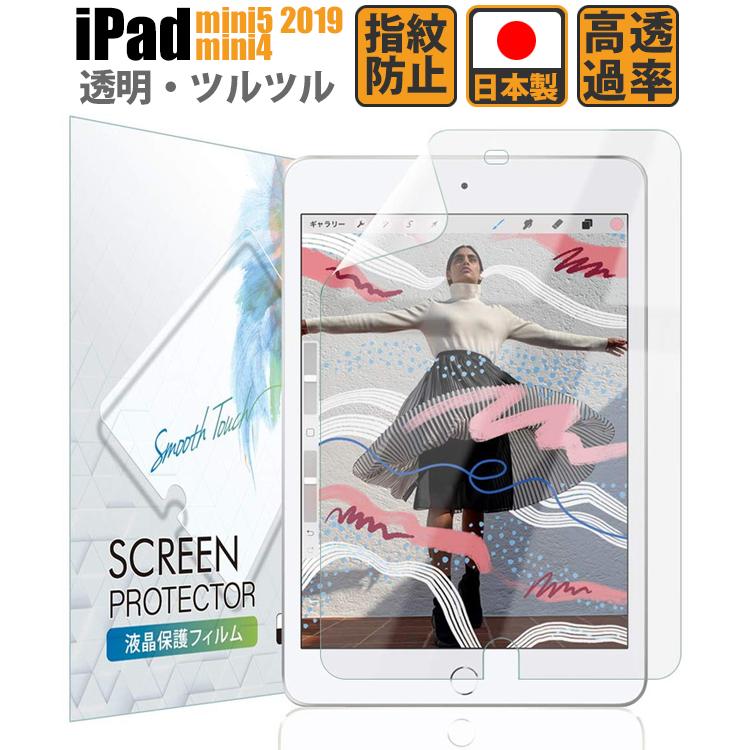 iPad mini5 mini4 フィルム 液晶 保護フィルム 2019 高光沢 透明 液晶保護フィルム PET 日本製 Apple 第一世代対応 定形外 iPadmini4 第一世代 供え セール特別価格 Pencil 対応