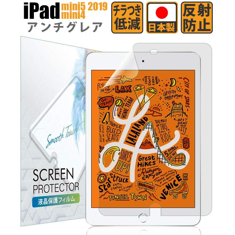 iPad mini5 mini4 激安通販販売 フィルム 液晶 保護フィルム 2019 アンチグレア 液晶保護フィルム iPadmini4 反射低減 PET 受注生産品 第一世代 非光沢 最新 Apple セール ネコポス 対応 日本製 Pencil
