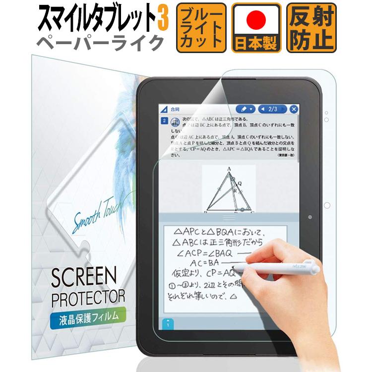 スマイルゼミ フィルム ブルーライトカット ペーパーライク アンチグレア タブレット3 3R 保護フィルム スマイルタブレット3 新入荷 流行 日本製 タブレット 3 激安 激安特価 送料無料 スマイルタブレット