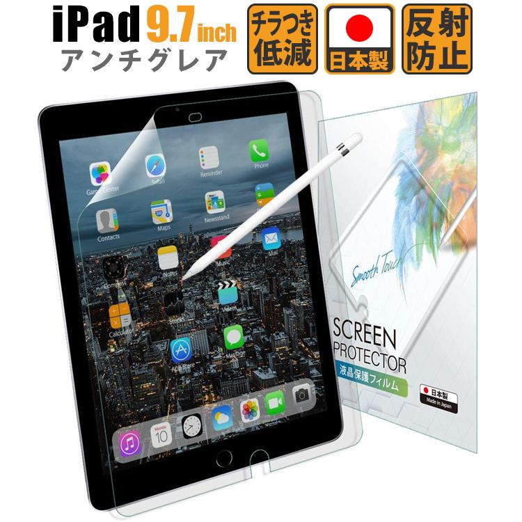 iPad 9.7 フィルム アンチグレア Pro Air いよいよ人気ブランド 液晶保護フィルム Air2 ネコポス 正規品 反射低減 日本製 非光沢
