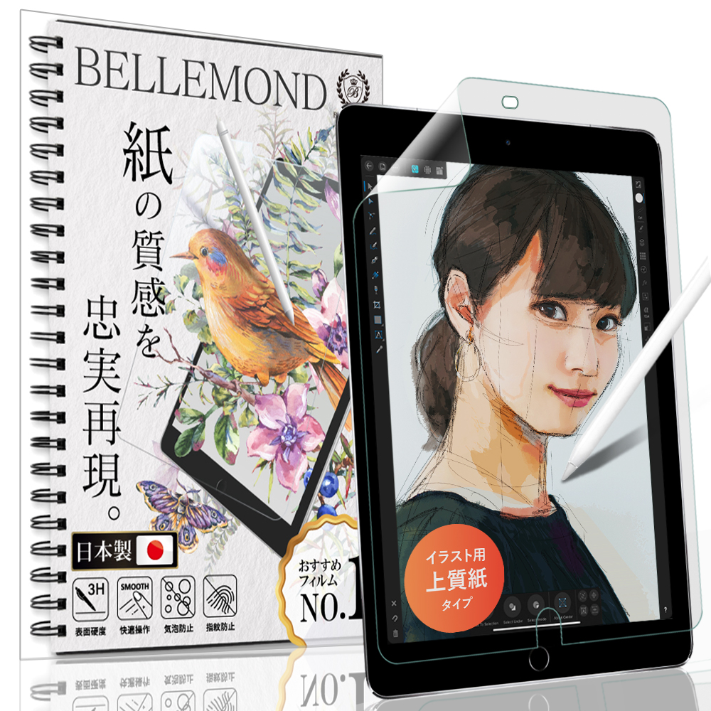 iPad 1年保証 [並行輸入品] 9.7 フィルム ペーパーライク 反射低減 非光沢 2018 2017 Air2 Air 日本製 定形外 紙のような描き心地 保護フィルム Pro 上質紙