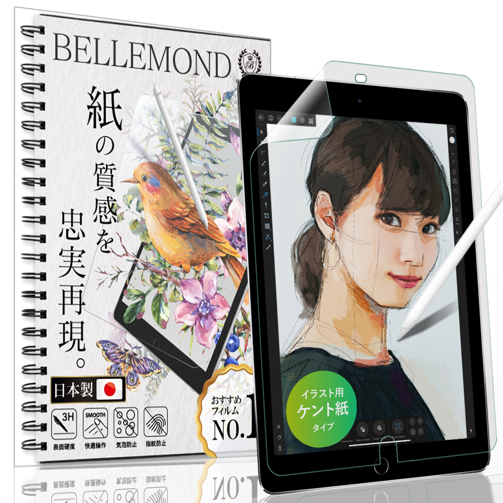 iPad 9.7 フィルム ペン先摩耗低減 ペーパーライク アンチグレア 保護フィルム お得セット 2018 第6世代 Air2 定形外 Air 人気上昇中 紙のような描き心地 日本製 2017 ケント紙 第5世代 Pro