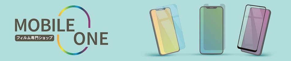 モバイルワン:スマートフォン用保護フィルム・ケースなど取り扱っております。