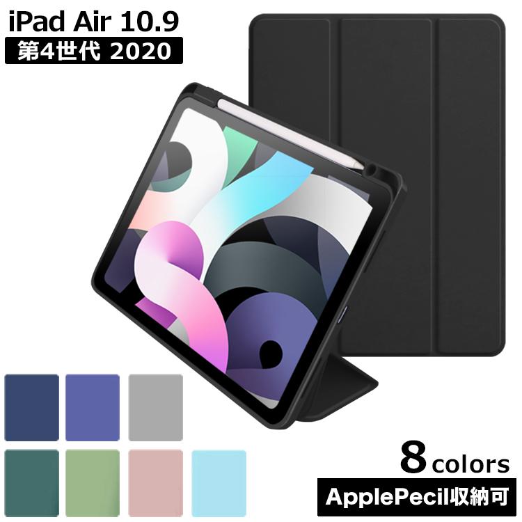ベルモンド iPad Air4 10.9 ケース 第4世代 2020 ペン収納 注目ブランド 大幅にプライスダウン ペンホルダー付き スタンド機能付き 全面保護 保護カバー 軽量 三つ折り オートスリープ対応 手帳型 傷つき防止 ネコポス 薄型