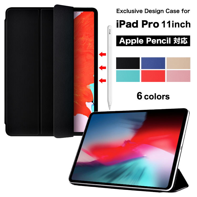 iPad 早割クーポン 11インチ ケース Pro Apple Pencil おしゃれ 11 三つ折り アップルペンシル ネイビー レッド ゴールド ネコポス 新色追加 ブラック オートスリープ機能 グリーン