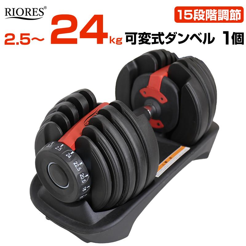 【送料無料】RIORES 可変式ダンベル24kgx1個/エクササイズフィットネスダイエットストレッチ鉄アレイダンベルセットトレーニングシェイプアップダイエット ダンベル 24kg 男性 可変式 安全 24キロ アジャスタブルダンベル