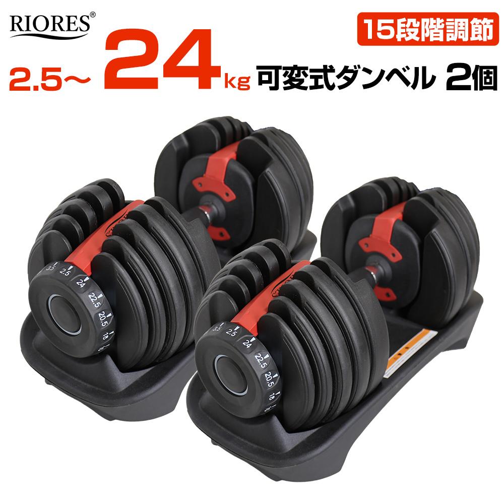 【送料無料 安全】RIORES 可変式ダンベル24kgx2個セット/エクササイズフィットネスダイエットストレッチ鉄アレイダンベルセットトレーニングシェイプアップダイエット ダンベル 24kg 男性 24kg 可変式 ダンベル 安全 24キロ アジャスタブルダンベル, BAS CLOTHING:87849235 --- sunward.msk.ru