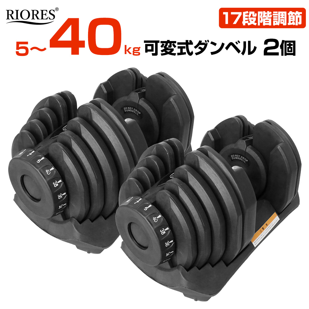 【送料無料】RIORES 可変式ダンベル40kgx2個セット/エクササイズフィットネスダイエットストレッチ鉄アレイダンベルセットトレーニングシェイプアップダイエット ダンベル 40kg 男性 可変式 安全 40キロ アジャスタブルダンベル