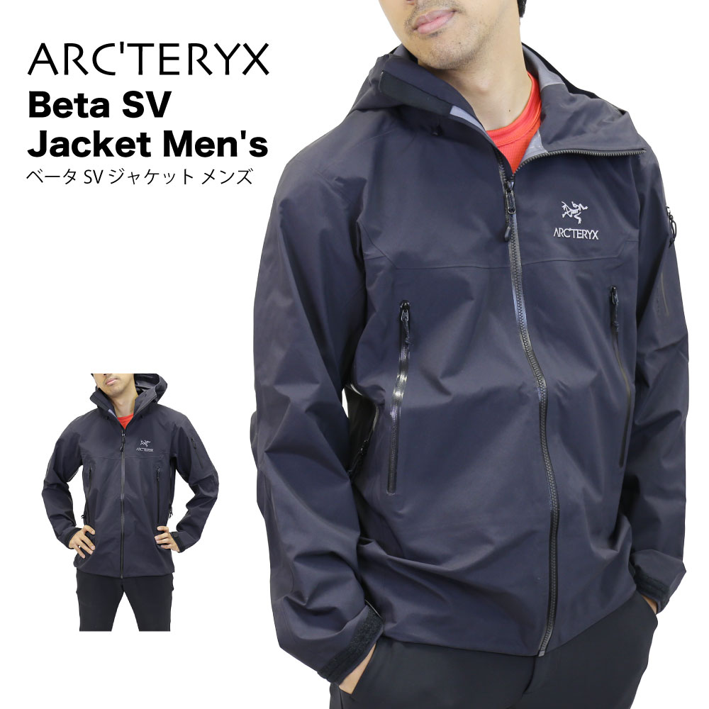 Arc'teryx  Beta SV Jacket Men's / アークテリクス ベータ エスブイ ジャケット メンズゴアテックス 登山 シェル アウター GORE-TEX Pro 軽量 アウトドア キャンプ 並行輸入品