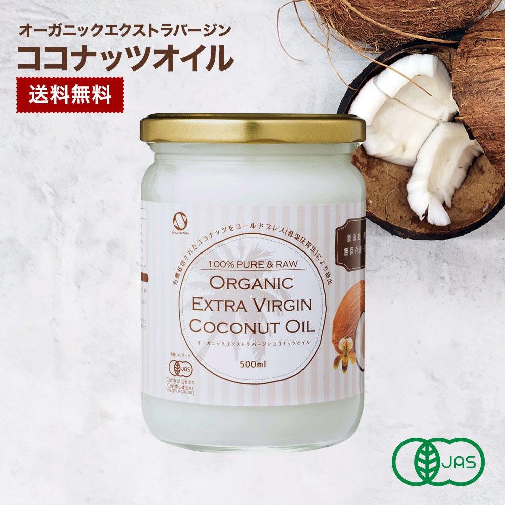 スーパーフード>ココナッツオイル