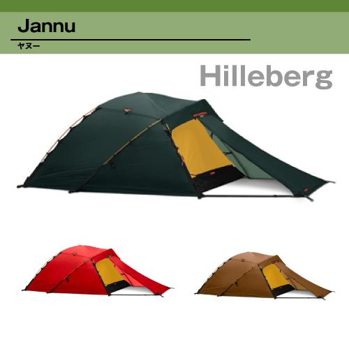 【送料無料】ヒルバーグHILLBERG JannuヤヌーTent テント 2人用 日よけ てんと イベント アウトドア キャンプ キャンプ用品 キャンプ バーベキュー タープテント テント