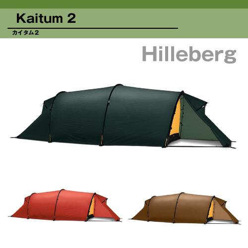 【送料無料】ヒルバーグHILLBERG Kaitum2カイタムTent テント 2人用 日よけ てんと イベント アウトドア キャンプ キャンプ用品 キャンプ バーベキュー タープテント テント