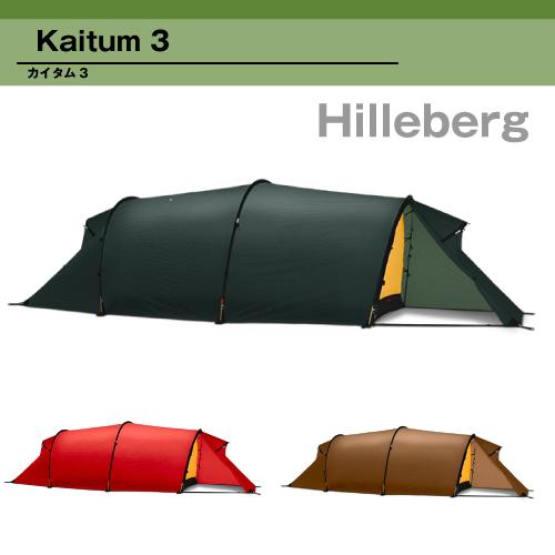 【送料無料】【即納】【並行輸入品】ヒルバーグHILLEBERGKaitum3カイタム3Tentテント