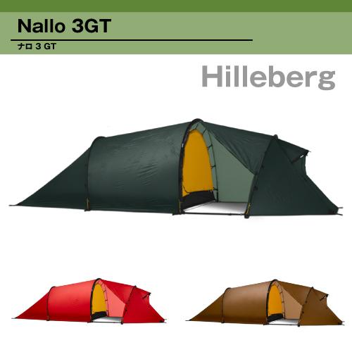 【送料無料】ヒルバーグHILLBERG Nallo3GTナロ3GT Tent テント 3人用 日よけ てんと イベント アウトドア キャンプ キャンプ用品 キャンプ バーベキュー タープテント テント