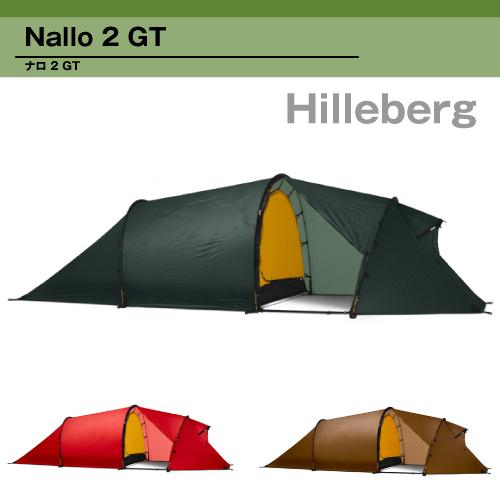【送料無料】ヒルバーグHILLBERG Nallo2GTナロ2GT Tent テント 2人用 日よけ てんと イベント アウトドア キャンプ キャンプ用品 キャンプ バーベキュー タープテント テント