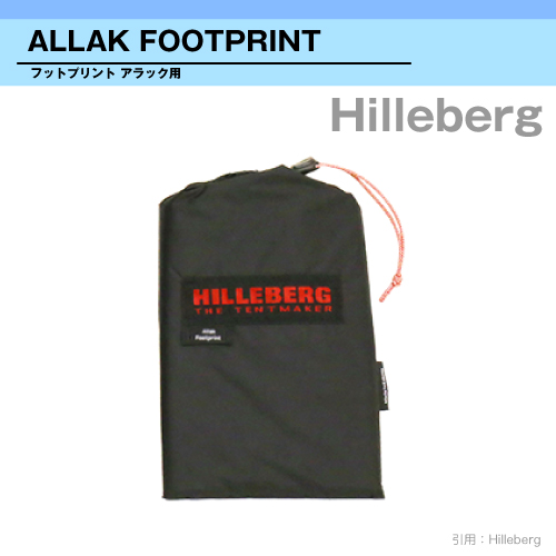 【送料無料】【即納】【並行輸入品】ヒルバーグ HILLEBERG Footprint フットプリント Allak アラック