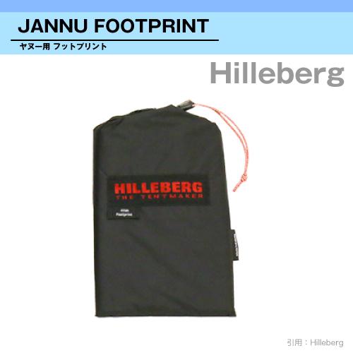 【送料無料】【並行輸入品】ヒルバーグ HILLEBERG Footprint フットプリント Jannu ヤヌー