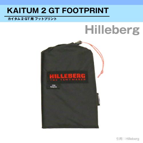 【送料無料】【即納】【並行輸入品】ヒルバーグ HILLEBERG Footprint フットプリント Kaitum2GT カイタム2GT