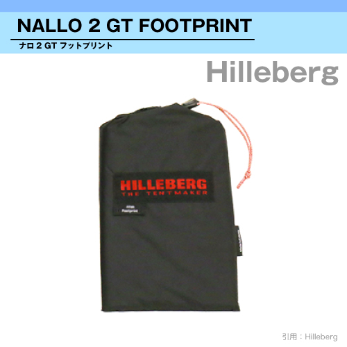【送料無料】【即納】【並行輸入品】ヒルバーグ HILLEBERG Footprint フットプリント Nallo2GT ナロ2GT