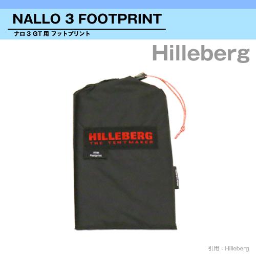 【送料無料】【即納】【並行輸入品】ヒルバーグ HILLEBERG Footprint フットプリント Nallo3 ナロ3