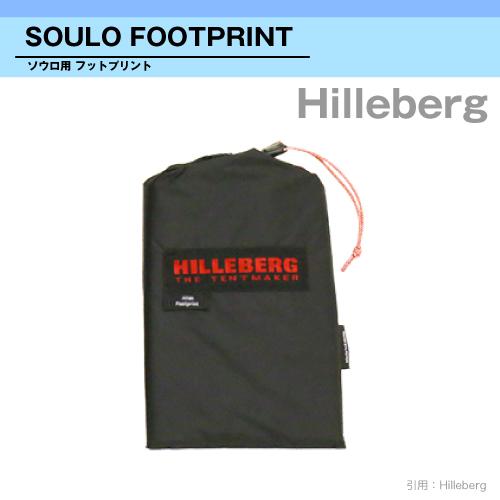 【送料無料】【即納】【並行輸入品】ヒルバーグ HILLEBERG Footprint フットプリント Soulo ソウロ