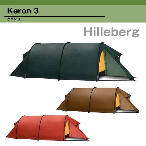 【送料無料】 HILLBERG Keron3 ヒルバーグ ケロン3 並行輸入品 Tent テント 3人用 日よけ てんと イベント アウトドア キャンプ キャンプ用品 キャンプ バーベキュー タープテント テント