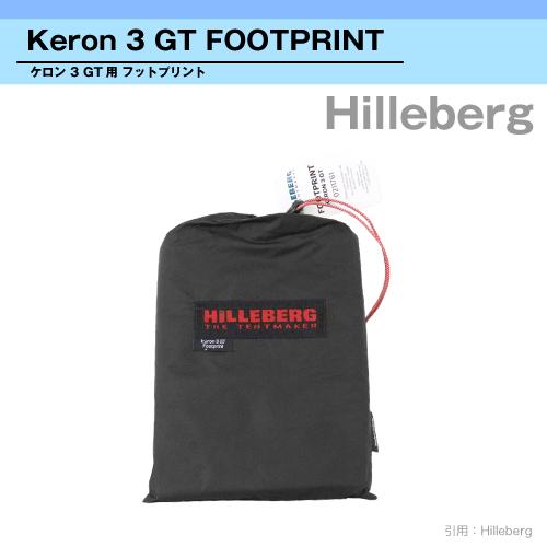 【送料無料】 HILLBERG Keron3GT ヒルバーグ ケロン3GT フットプリント並行輸入品 Tent テント日よけ てんと イベント アウトドア キャンプ キャンプ用品 キャンプ バーベキュー タープテント テント  Footprint